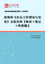 范明林《社会工作理论与实务》全套资料【教材+笔记+典型题】