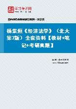 杨紫烜《经济法学》(北大第7版)全套资料【教材+笔记+考研真题】