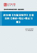 赵东晓《出版营销学》全套资料【教材+笔记+课后习题】