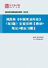 刘茂林《中国宪法导论》(第2版)全套资料【教材+笔记+课后习题】