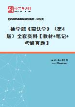 徐学鹿《商法学》(第4版)全套资料【教材+笔记+考研真题】