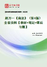 赵万一《商法》(第4版)全套资料【教材+笔记+课后习题】