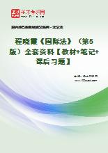 程晓霞《国际法》(第5版)全套资料【教材+笔记+课后习题】