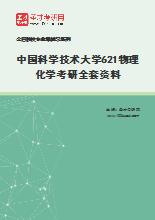 2021年中国科学技术大学621物理化学考研全套资料