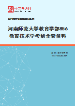 2021年河南师范大学教育学部856教育技术学考研全套资料