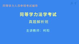 2020年同等学力申硕《法学学科综合水平考试》真题解析班(网授)