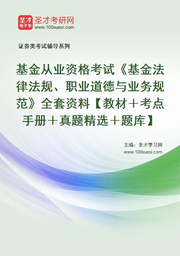 2020年基金从业资格考试《基金法律法规、职业道德与业务规范》全套资料【教材+考点手册+历年真题+题库】