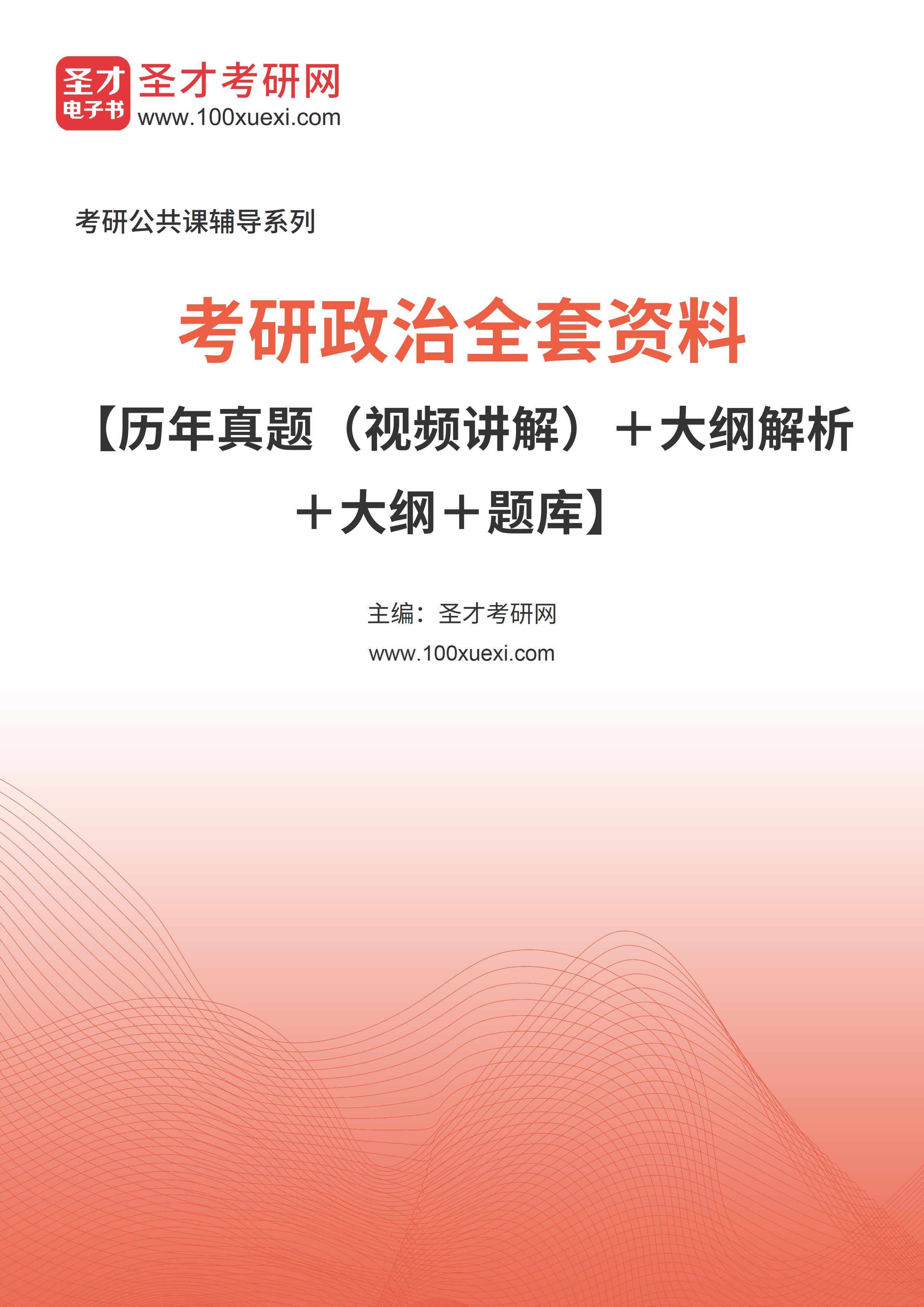2021年考研政治全套资料【历年真题(视频讲解)+大纲解析+大纲+题库】