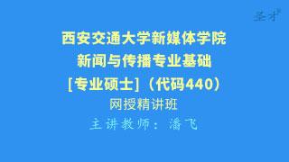 2021年上海师范大学影视传媒学院《643新闻传播学基础》网授精讲班【教材精讲+考研真题串讲】