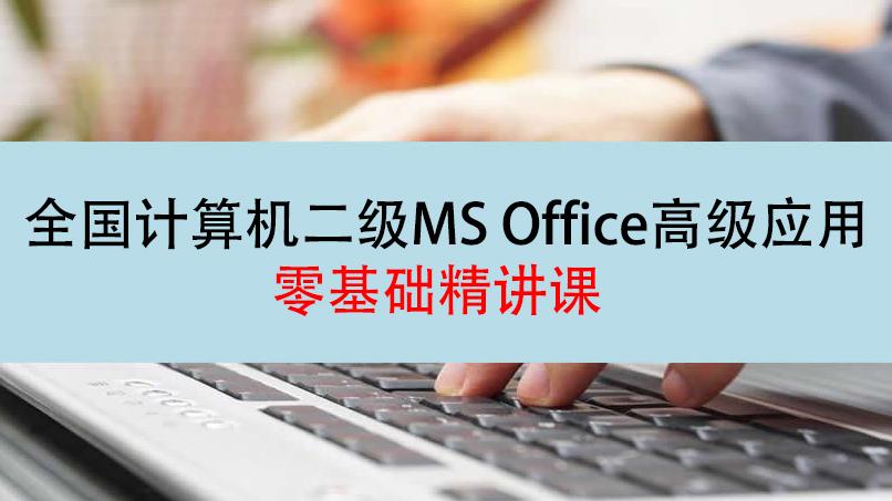 2020年3月全国计算机等级考试《二级Ms office高级应用》零基础精讲课(含真题视频详析)