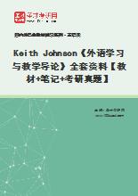 Keith Johnson《外语学习与教学导论》全套资料【教材+笔记+考研真题】
