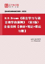 H.D.Brown《语言学习与语言教学的原则》(第3版)全套资料【教材+笔记+课后习题】