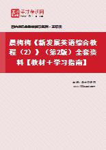 晨梅梅《新发展英语综合教程(2)》(第2版)全套资料【教材+学习指南】