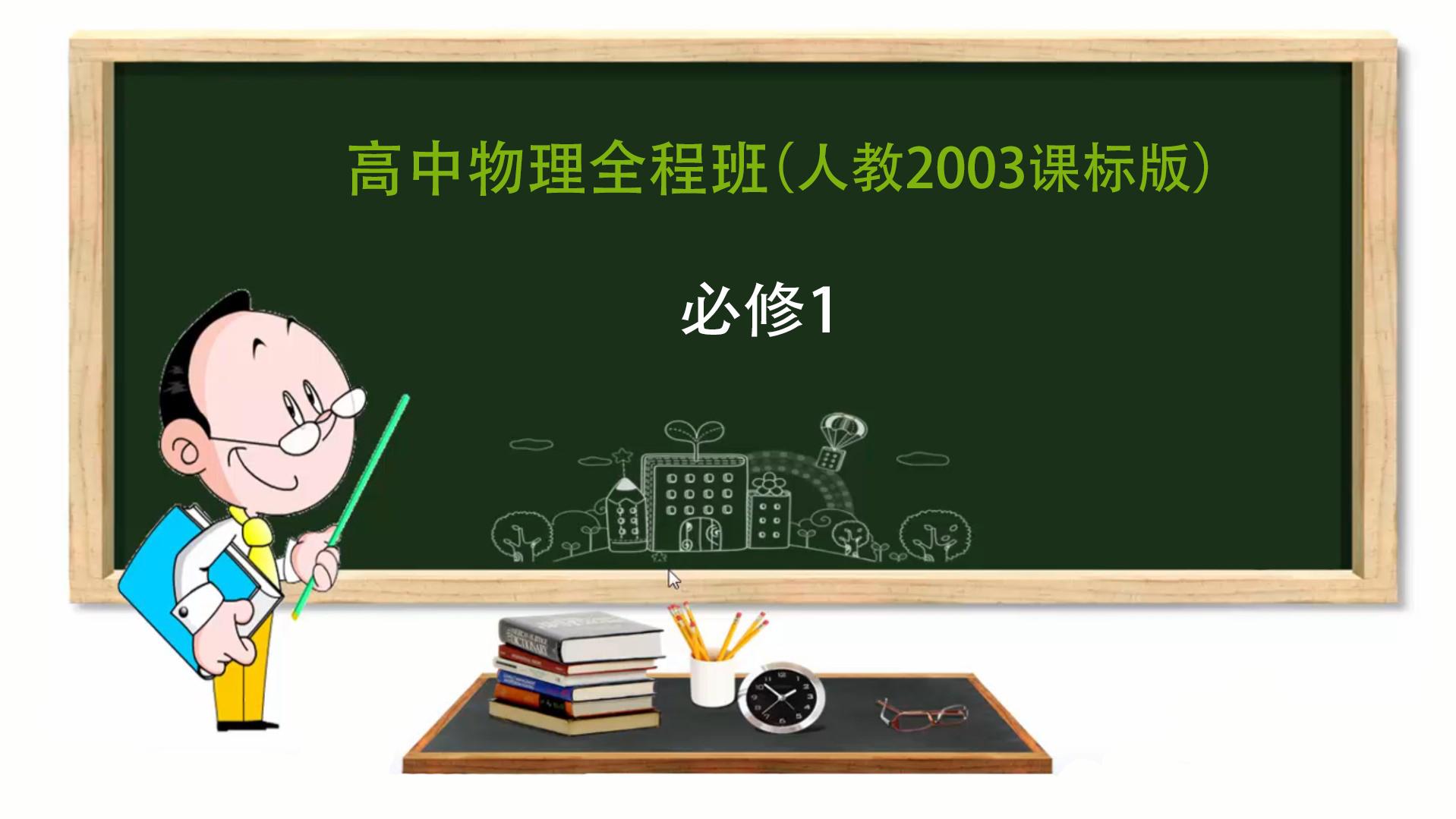 高中物理(人教2003课标版)必修1全程班