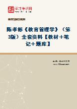 陈孝彬《教育管理学》(第3版)全套资料【教材+笔记+题库】