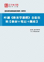叶澜《教育学原理》全套资料【教材+笔记+题库】