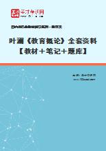 叶澜《教育概论》全套资料【教材+笔记+题库】
