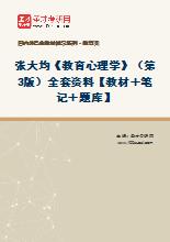 张大均《教育心理学》(第3版)全套资料【教材+笔记+题库】