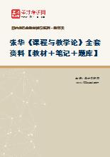 张华《课程与教学论》全套资料【教材+笔记+题库】