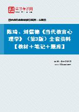 陈琦、刘儒德《当代教育心理学》(第3版)全套资料【教材+笔记+题库】