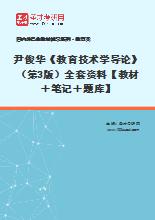 尹俊华《教育技术学导论》(第3版)全套资料【教材+笔记+题库】