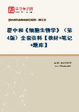 翟中和《细胞生物学》(第4版)全套资料【教材+笔记+题库】