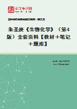 朱圣庚《生物化学》(第4版)全套资料【教材+笔记+题库】