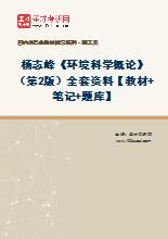 杨志峰《环境科学概论》(第2版)全套资料【教材+笔记+题库】