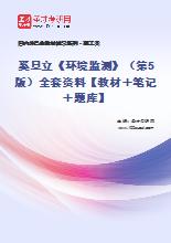 奚旦立《环境监测》(第5版)全套资料【教材+笔记+题库】