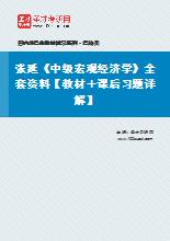 张延《中级宏观经济学》全套资料【教材+课后习题详解】