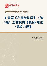 王俊豪《产业经济学》(第3版)全套资料【教材+笔记+课后习题】(免费下载,送手机版)