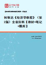 何维达《经济学教程》(第2版)全套资料【教材+笔记+题库】