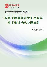 苏素《微观经济学》全套资料【教材+笔记+题库】