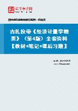 古扎拉蒂《经济计量学精要》(第4版)全套资料【教材+笔记+课后习题】