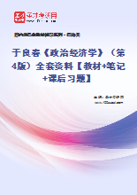 于良春《政治经济学》(第4版)全套资料【教材+笔记+课后习题】