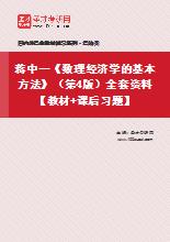 蒋中一《数理经济学的基本方法》(第4版)全套资料【教材+课后习题】