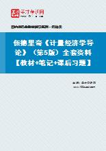 伍德里奇《计量经济学导论》(第5版)全套资料【教材+笔记+课后习题】
