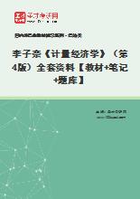 李子奈《计量经济学》(第4版)全套资料【教材+笔记+题库】