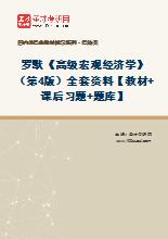 罗默《高级宏观经济学》(第4版)全套资料【教材+课后习题+题库】
