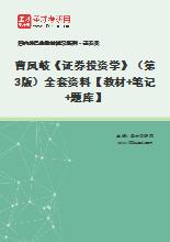 曹凤岐《证券投资学》(第3版)全套资料【教材+笔记+题库】