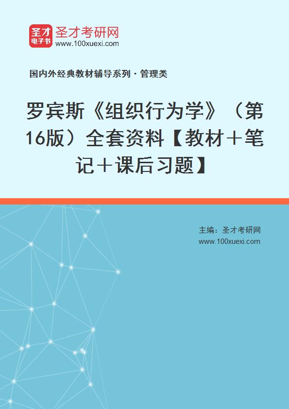 罗宾斯《组织行为学》(第16版)全套资料【教材+笔记+课后习题】