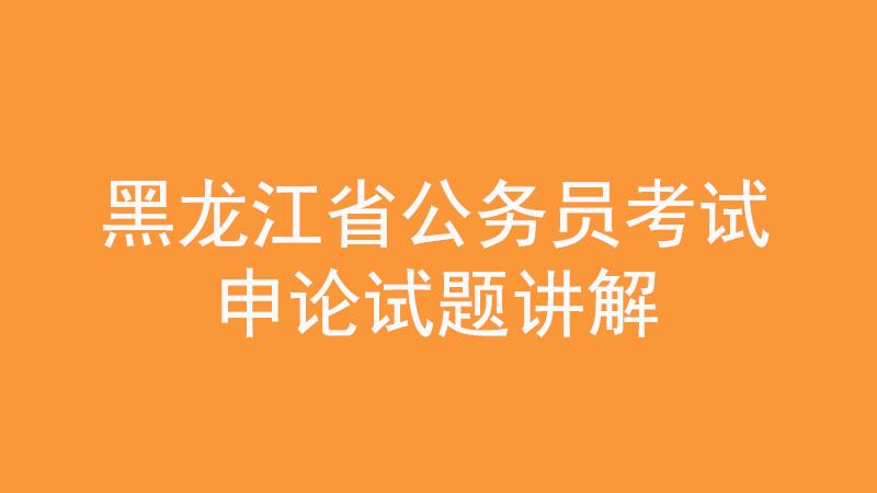 黑龙江省公务员考试《申论》试题讲解