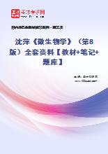 沈萍《微生物学》(第8版)全套资料【教材+笔记+题库】