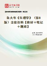 朱大年《生理学》(第8版)全套资料【教材+笔记+题库】