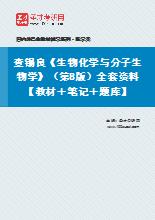 查锡良《生物化学与分子生物学》(第8版)全套资料【教材+笔记+题库】