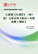 王庭槐《生理学》(第9版)全套资料【教材+考研真题+题库】