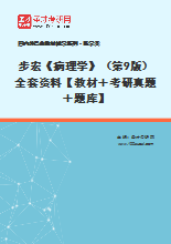 步宏《病理学》(第9版)全套资料【教材+考研真题+题库】