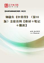 钟赣生《中药学》(第10版)全套资料【教材+笔记+题库】