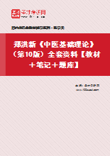 郑洪新《中医基础理论》(第10版)全套资料【教材+笔记+题库】