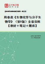 周春燕《生物化学与分子生物学》(第9版)全套资料【教材+笔记+题库】